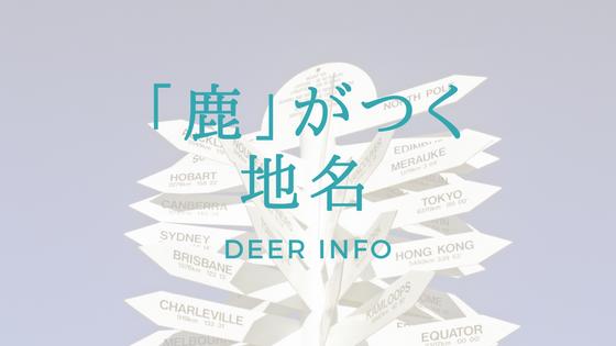 鹿がつく地名