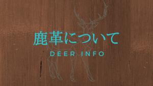 鹿革について