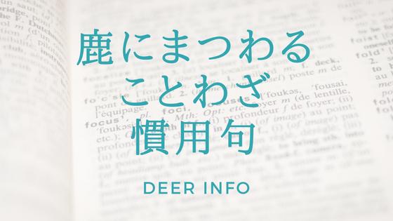 鹿のことわざ慣用句