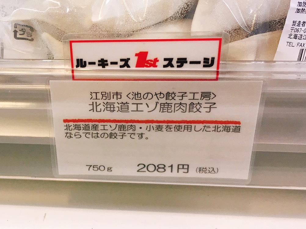 江別市 池のや餃子工房 北海道エゾ鹿肉餃子