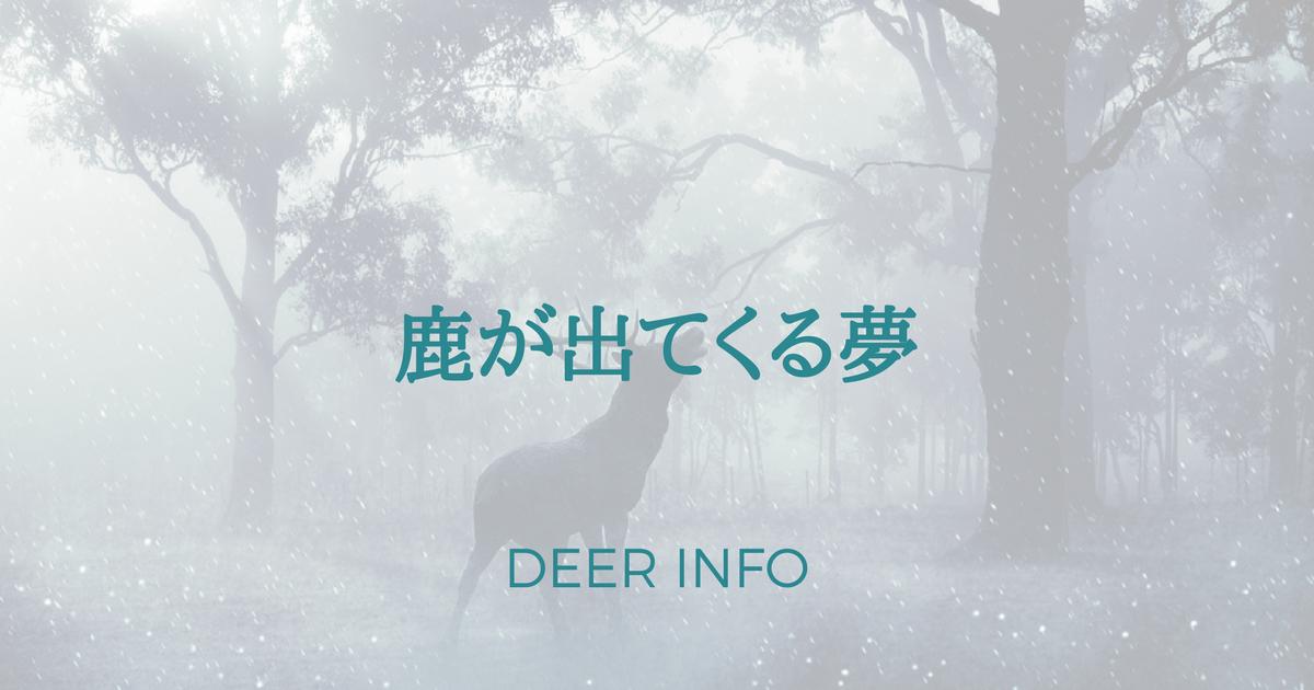 鹿と夢占い