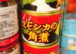 えぞシカの角煮 缶詰