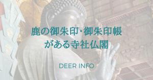 鹿の御朱印・御朱印帳がある寺社仏閣