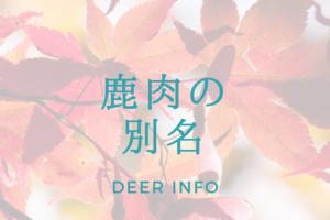 鹿肉の別名
