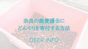 奈良の鹿愛護会にドングリを寄付する方法