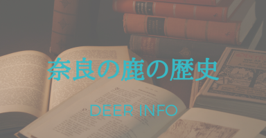 奈良の鹿の歴史