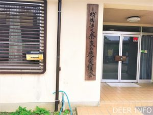 奈良の鹿愛護会 外観