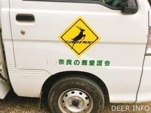 奈良の鹿愛護会トラック