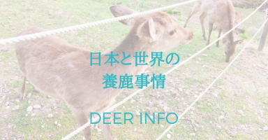 日本と世界の養鹿事情