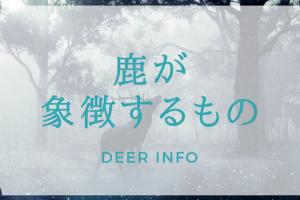 世界各国で鹿が象徴するもの