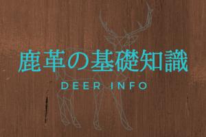 鹿革の基礎知識